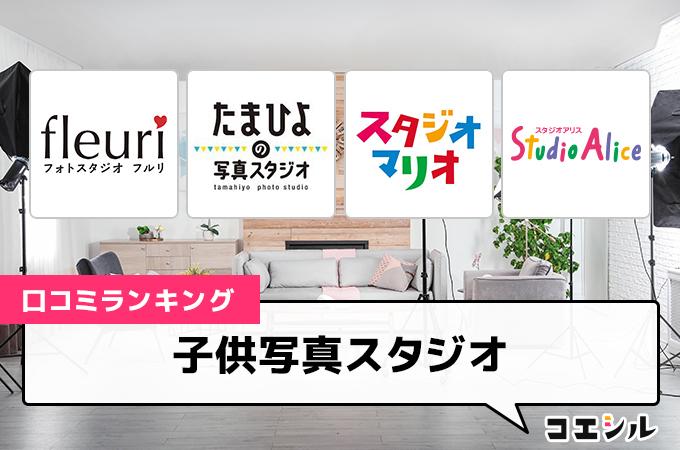 【最新】子供写真スタジオの口コミ(評判)ランキング