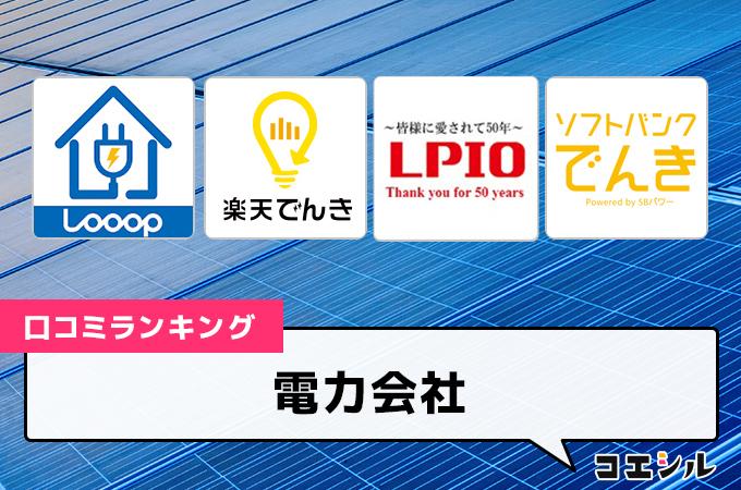 【最新】電力会社の口コミ(評判)ランキング