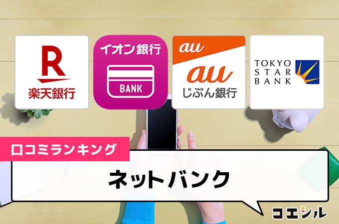 【最新】ネット銀行(ネットバンク)の口コミ(評判)ランキング