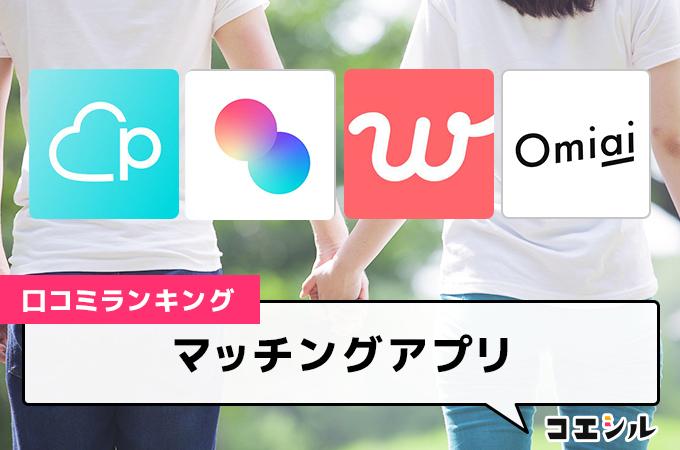 【最新】マッチングアプリの口コミ(評判)ランキング
