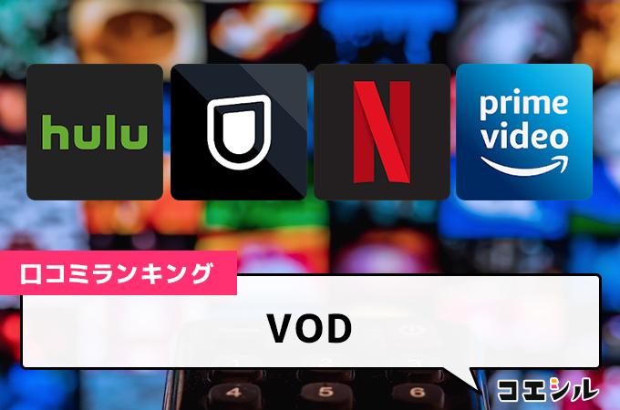 【2021年最新版】動画配信サービス(VOD)の口コミ(評判)人気ランキング|おすすめサービスの料金や作品数を徹底比較
