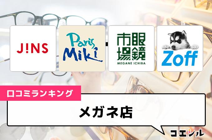 【最新】メガネ店の口コミ(評判)ランキング