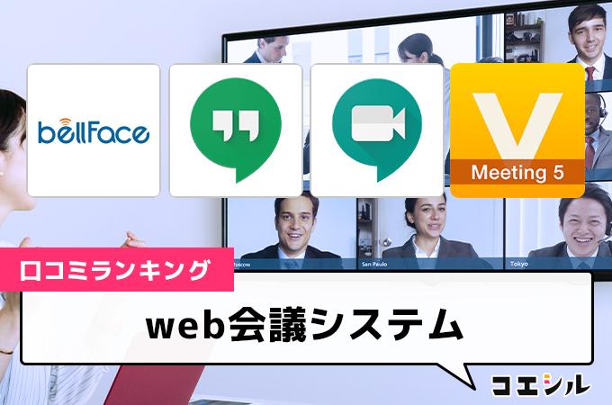 【最新】web会議システムの口コミ(評判)ランキング