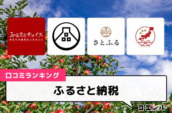 【最新】ふるさと納税の口コミ(評判)ランキング