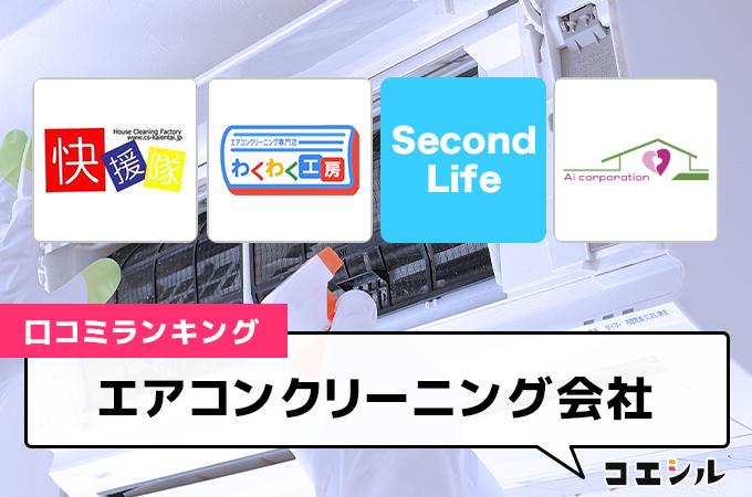 【最新】エアコンクリーニングの口コミ(評判)ランキング