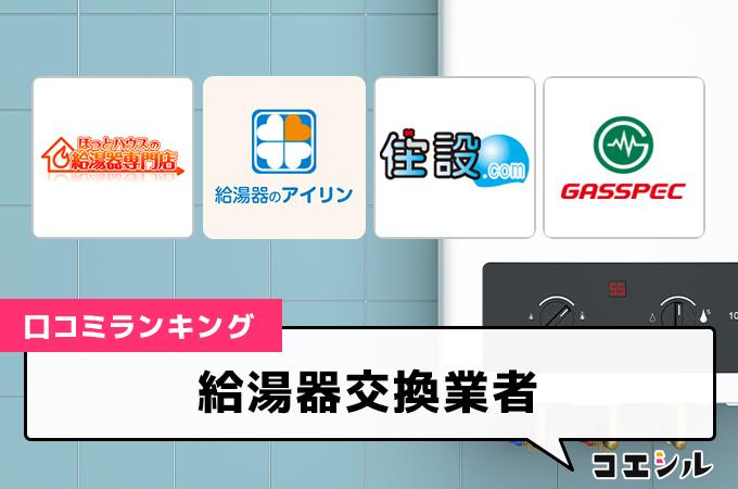 【最新】給湯器交換業者の口コミ(評判)ランキング