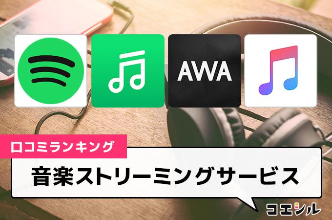 【最新】音楽ストリーミングの口コミ(評判)ランキング