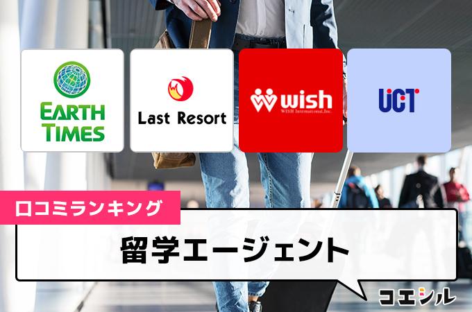 【最新】留学エージェントの口コミ(評判)ランキング