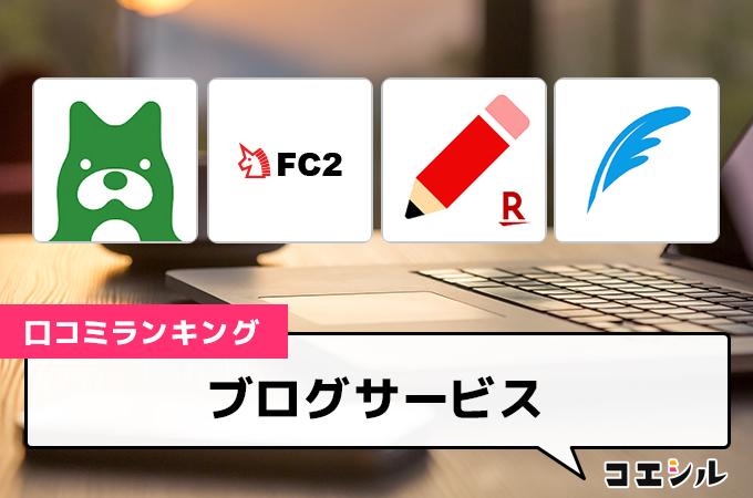 【最新】ブログサービスの口コミ(評判)ランキング