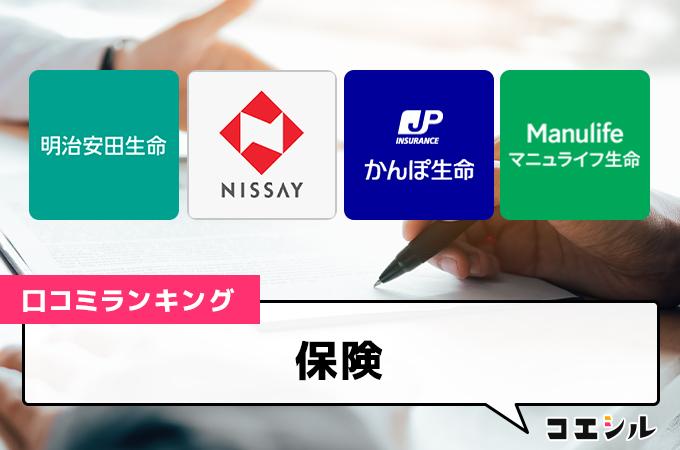 【最新】生命保険の口コミ(評判)ランキング