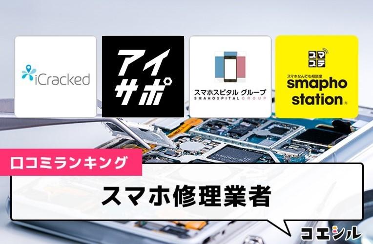 【最新】スマホ修理業者の口コミ(評判)ランキング