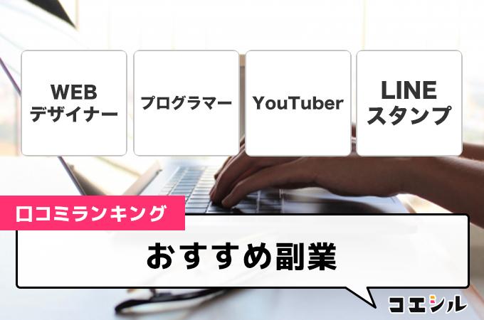 【最新】おすすめ副業の口コミ(評判)ランキング