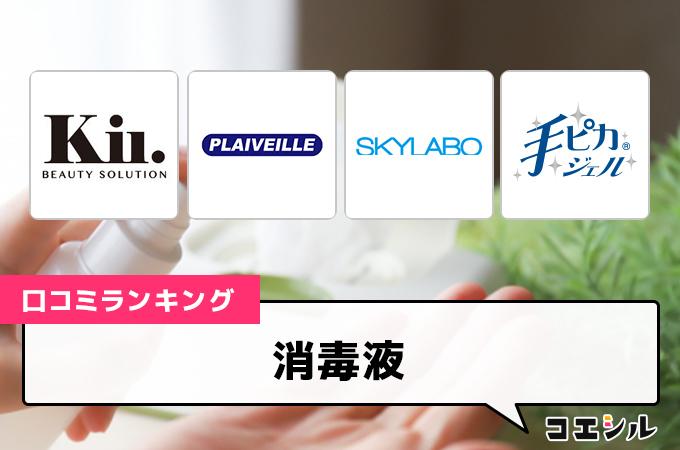 【最新】消毒液の口コミ(評判)ランキング