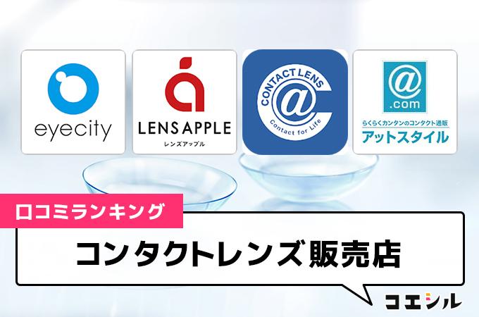 【最新】コンタクトレンズ販売店の口コミ(評判)ランキング