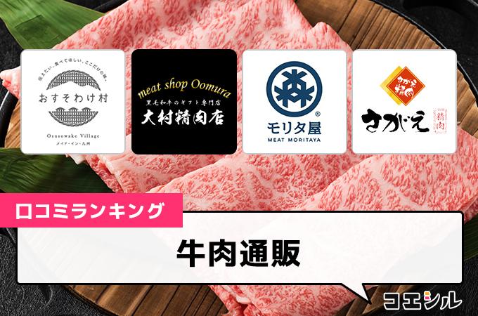 【最新】牛肉通販の口コミ(評判)ランキング