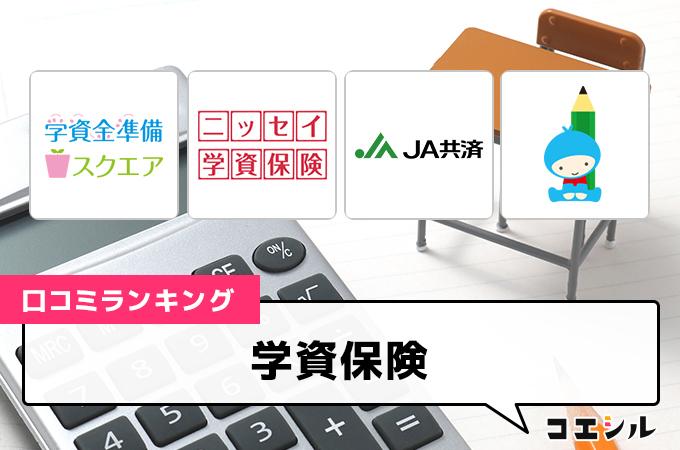 【最新】学資保険の口コミ(評判)ランキング