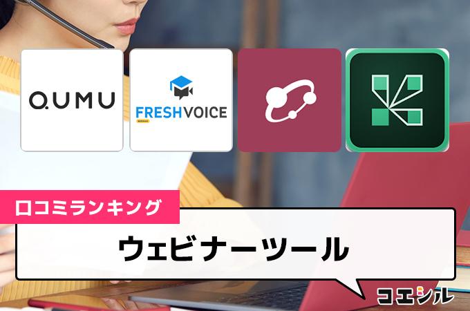 【最新】ウェビナーツールの口コミ(評判)ランキング