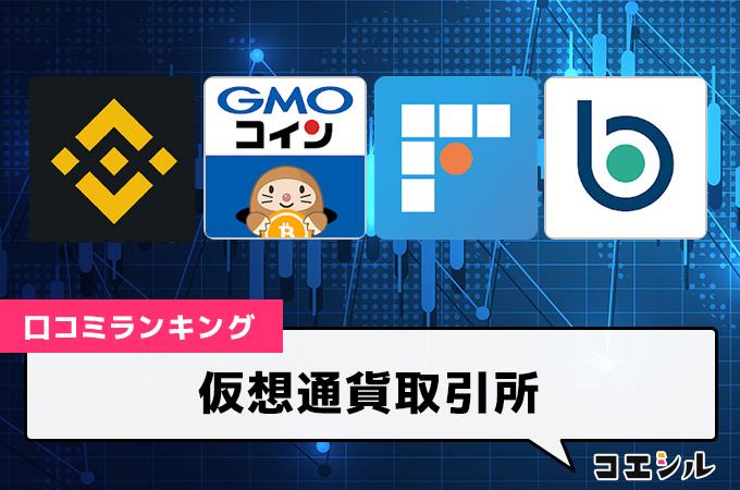 【最新】仮想通貨取引所の口コミ(評判)ランキング