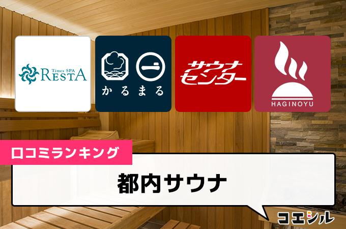 【最新】都内サウナの口コミ(評判)ランキング