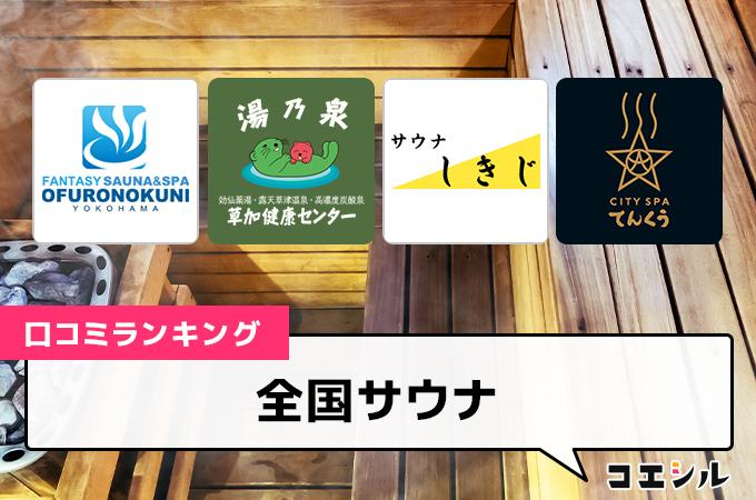 【最新】全国サウナの口コミ(評判)ランキング