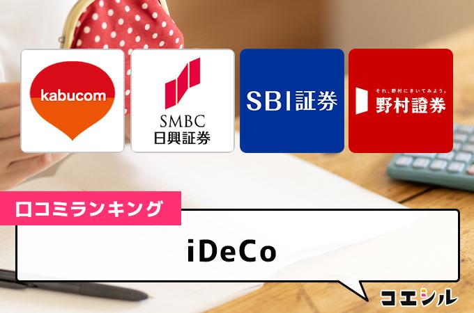 【最新】iDeCoの口コミ評判ランキング|おすすめ金融機関を徹底比較