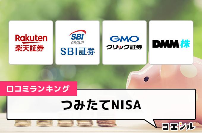 つみたてNISA口コミ評判ランキング|おすすめ証券会社を徹底比較!