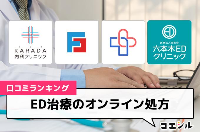 【最新】ED治療(オンライン処方)の口コミ(評判)ランキング