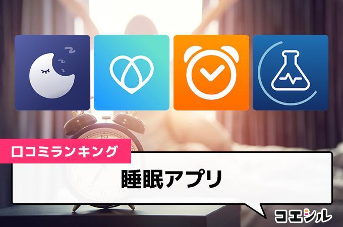 【最新】睡眠アプリの口コミ(評判)ランキング