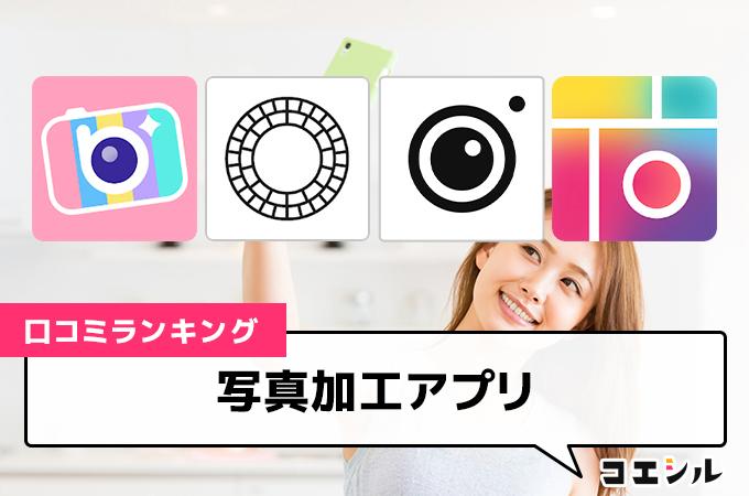 【最新】写真加工アプリの口コミ(評判)ランキング