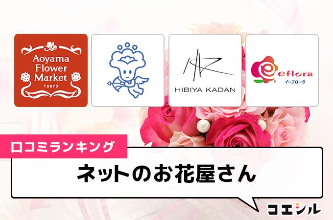 【最新】花屋(ネット購入)の口コミ(評判)ランキング