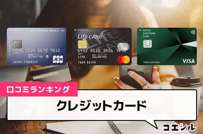 【最新】クレジットカードの口コミ(評判)ランキング